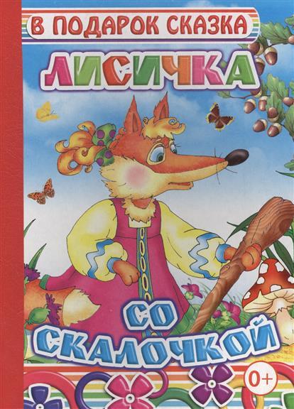 Лисичка со скалочкой лисичка со скалочкой сказка в окошке