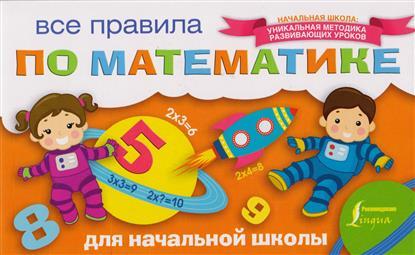 Горбачева Н.: Все правила по математике для начальной школы