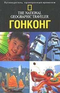 Макдоналд Ф. Путеводитель Гонконг