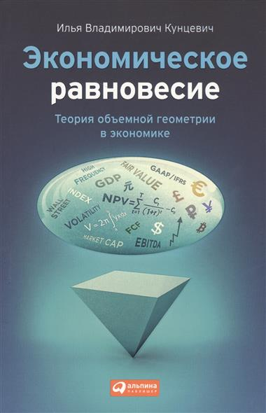 Экономическое равновесие: Теория объемной геометрии в экономике