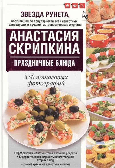 Праздничные блюда. 350 пошаговых фотография