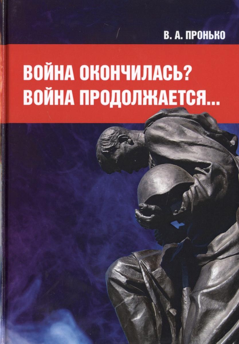 Пронько В. Война окончилась? Война продолжается… ISBN: 9785394030499