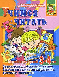 Учимся читать Пос. для детей 3-4 лет