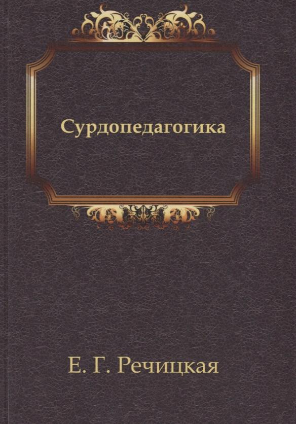 Багрова И., Богданова Т., Е. и др Сурдопедагогика