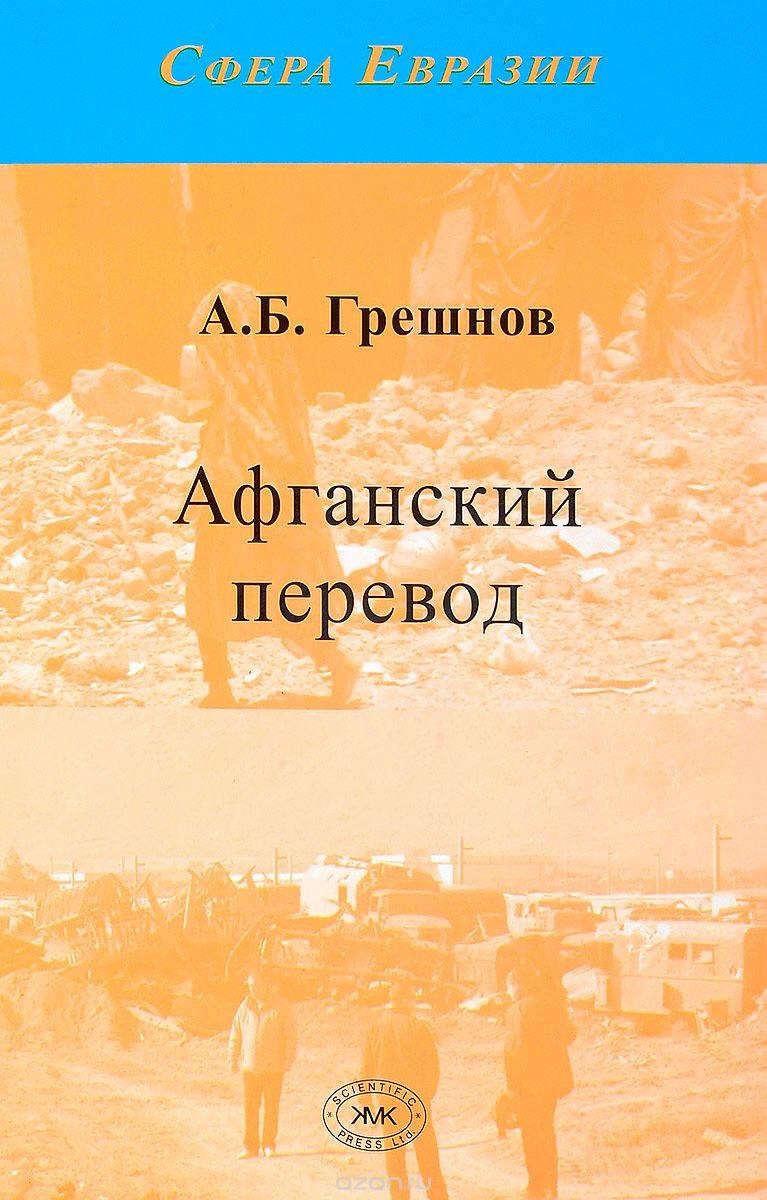 Грешнов А. Афганский перевод
