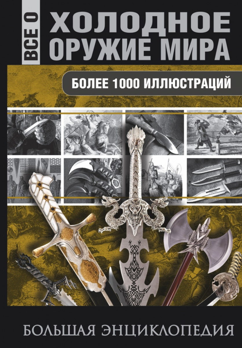 Волковского Н. (под ред.) Холодное оружие мира ISBN: 9785170972500
