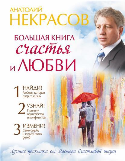 Некрасов А. Большая книга счастья и любви ISBN: 9785170930210 анатолий некрасов волшебная страна счастья