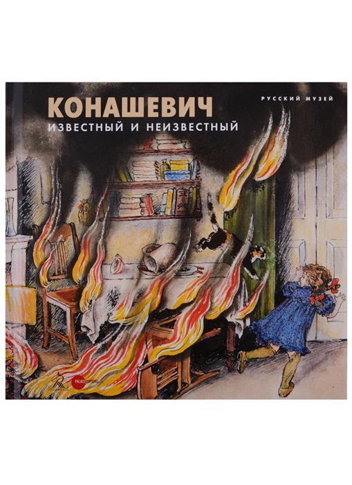 Козырева Н. Конашевич. Известный и неизвестный