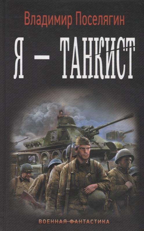 Поселягин В. Я - танкист ISBN: 9785179824411 поселягин в г танкист я танкист роман