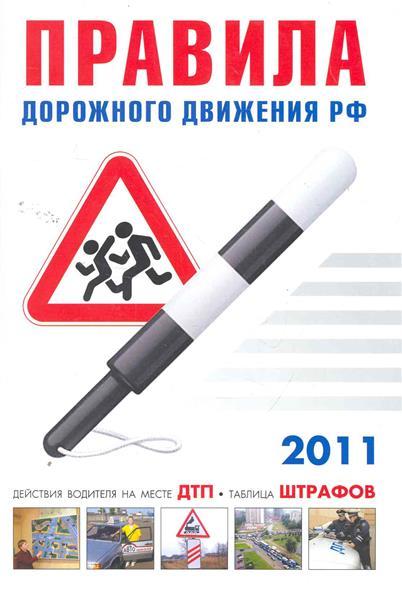 ПДД РФ Официальный текст Штрафы