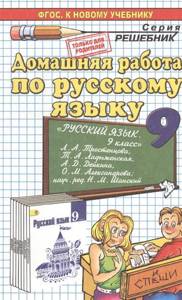 Домашняя работа по русскому языку за 9 класс. К учебнику