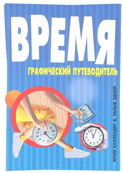 Время. Графический путеводитель