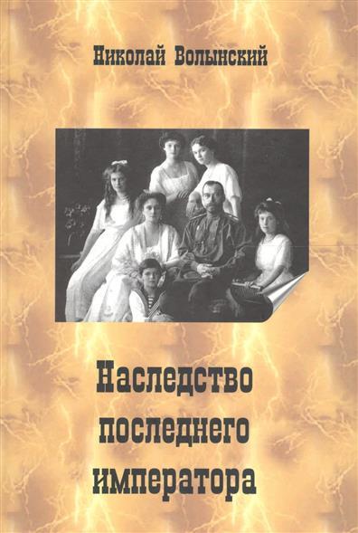 Волынский Н. Наследство последнего императора. Книга 1 при дворе последнего императора