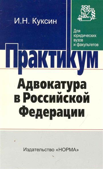 Адвокатура в РФ Практикум