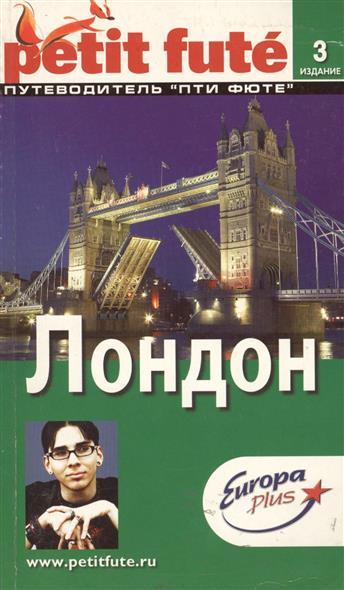 Строгов М. и др. Путеводитель Лондон