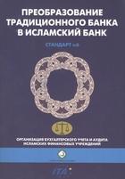 Преобразование традиционного банка в исламский банк. Шариатский стандарт № 6