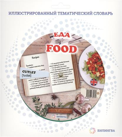 Еда = Food