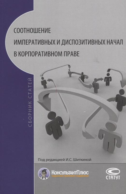 Соотношение императивных и диспозитивных начал в корпоративном праве