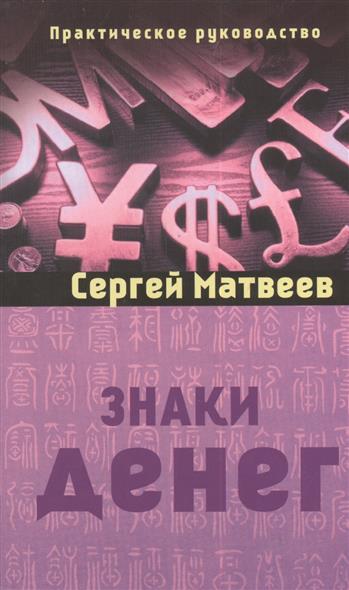 Матвеев С. Знаки денег матвеев сергей александрович астрология денег