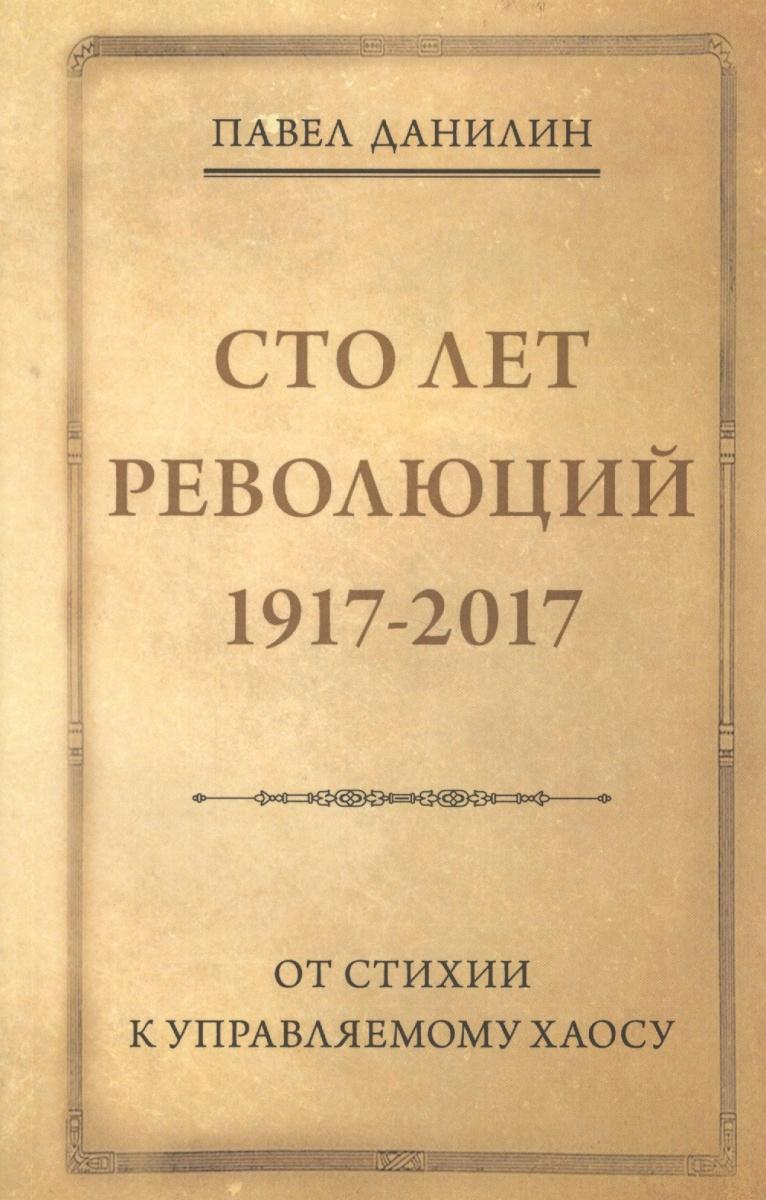 Данилин П. Сто лет революций 1917-2017. От стихии к управляемому хаосу