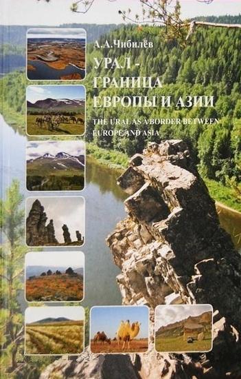 Урал - граница Европы и Азии