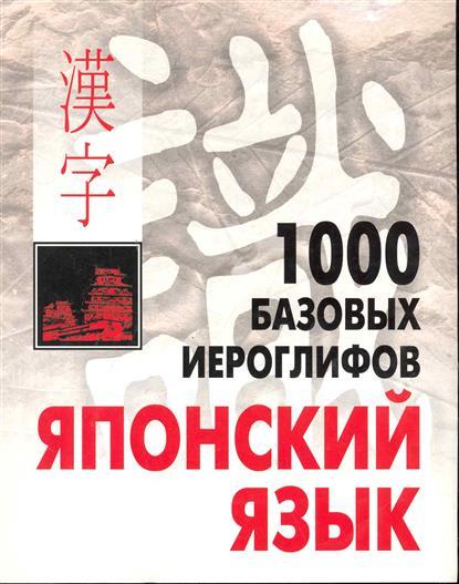 Книга 1000 базовых иероглифов Японский язык Иероглиф. минимум. Смирнова Н.