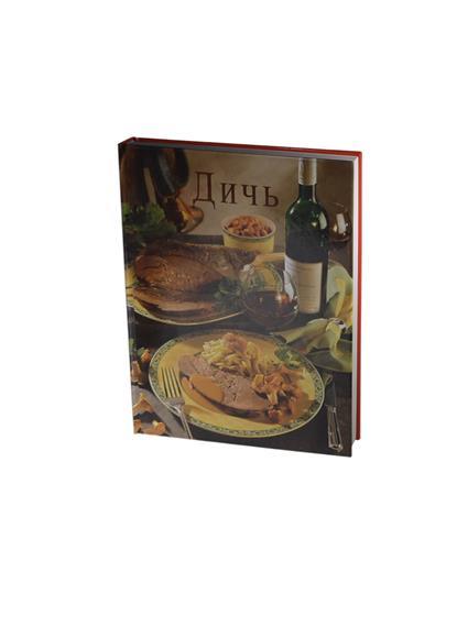 Баше А., Киссель Р. Дичь: Более 100 рецептов с эксклюзивными фотографиями Ханса Йоахима Деббелина