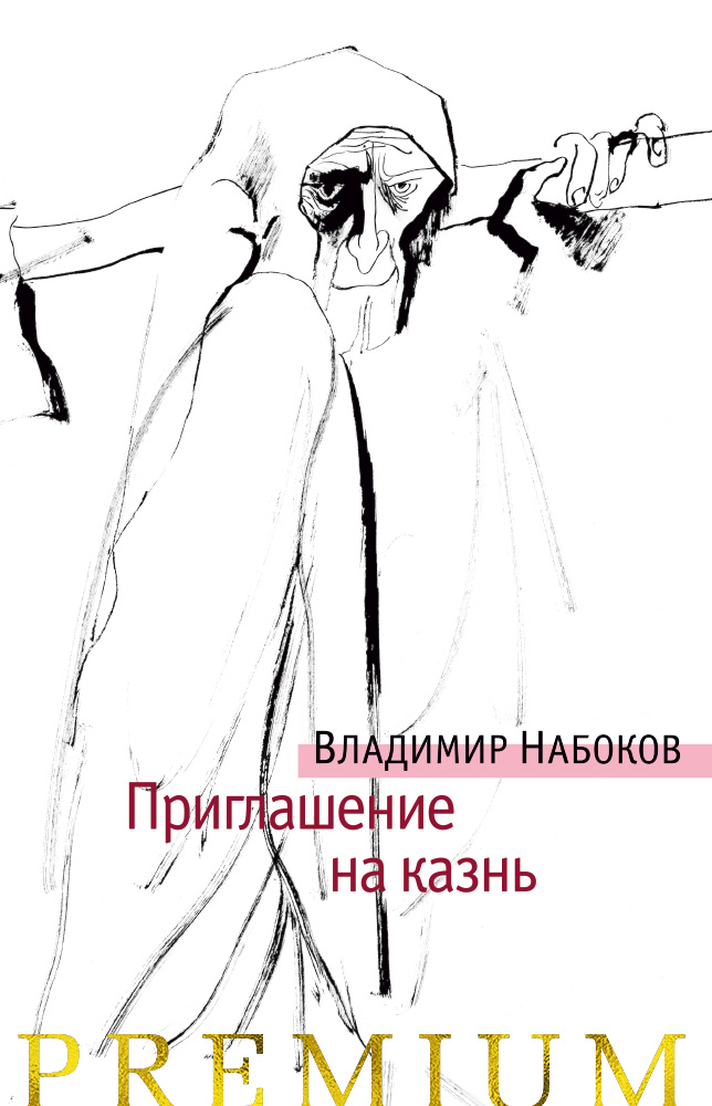 Набоков В. Приглашение на казнь елена мищенко беспаспортных бродяг просят на казнь