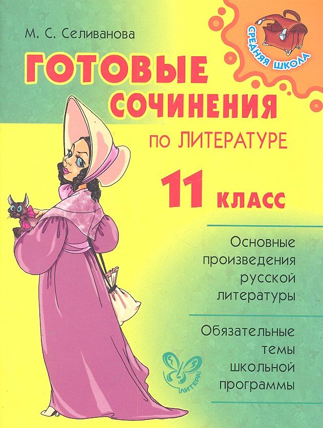 Селиванова М. Готовые сочинения по литературе 11 кл. готовые конструкции
