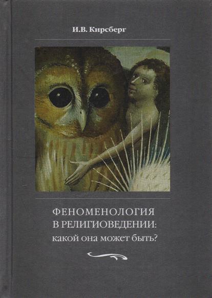 Феноменология в религиоведении. Какой она может быть? Исследование религии только как сознания