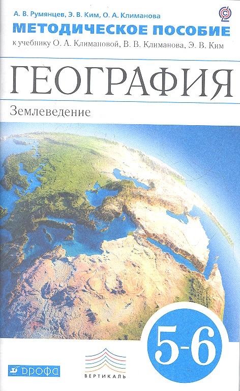 География. Землеведение. 5-6 классы. Методическое пособие к учебнику О. А. Климановой, В. В. Климанова, Э. В. Ким
