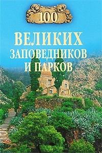 Юдина Е. (сост.) 100 великих заповедников и парков непомнящий н сост 100 великих загадок индии