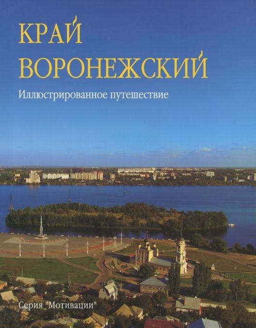 Край Воронежский Иллюстр. путешествие
