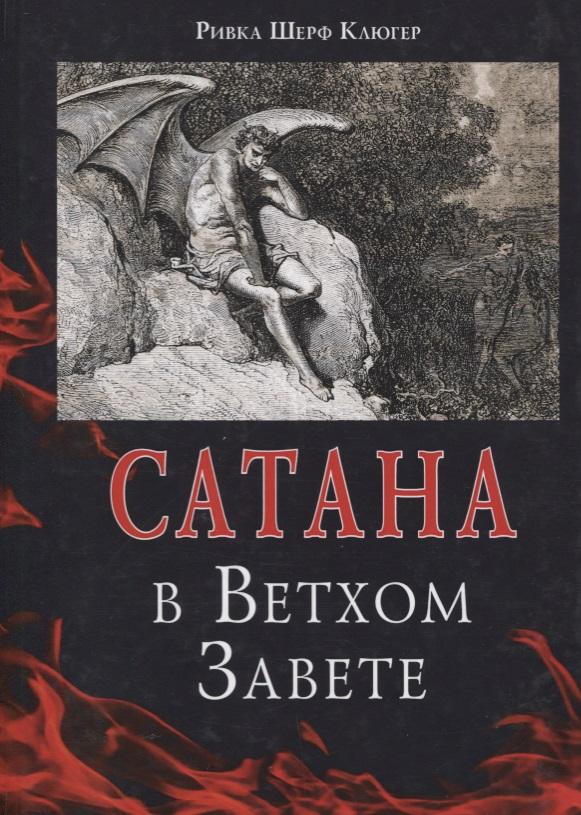 Сатана в Ветхом Завете
