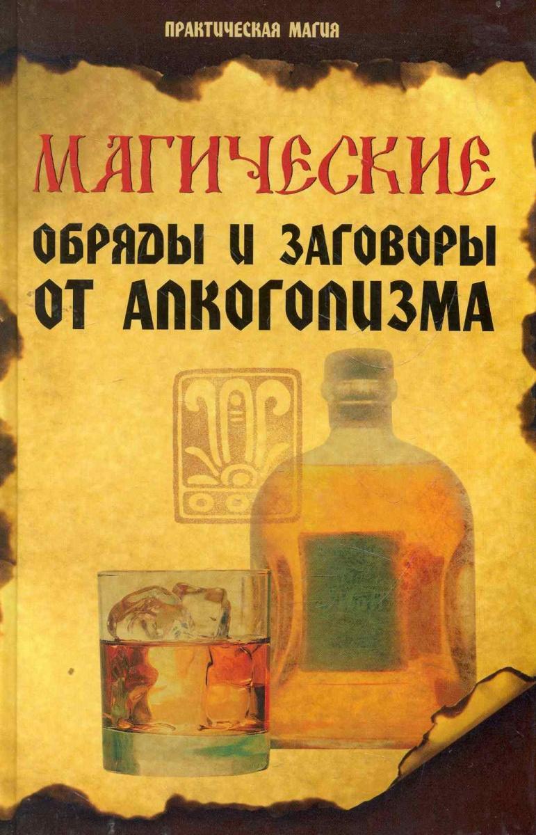 Елецкая Е. Магические обряды и заговоры от алкоголизма клопы от алкоголизма