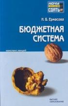 Ермасова Н. Бюджетная система РФ