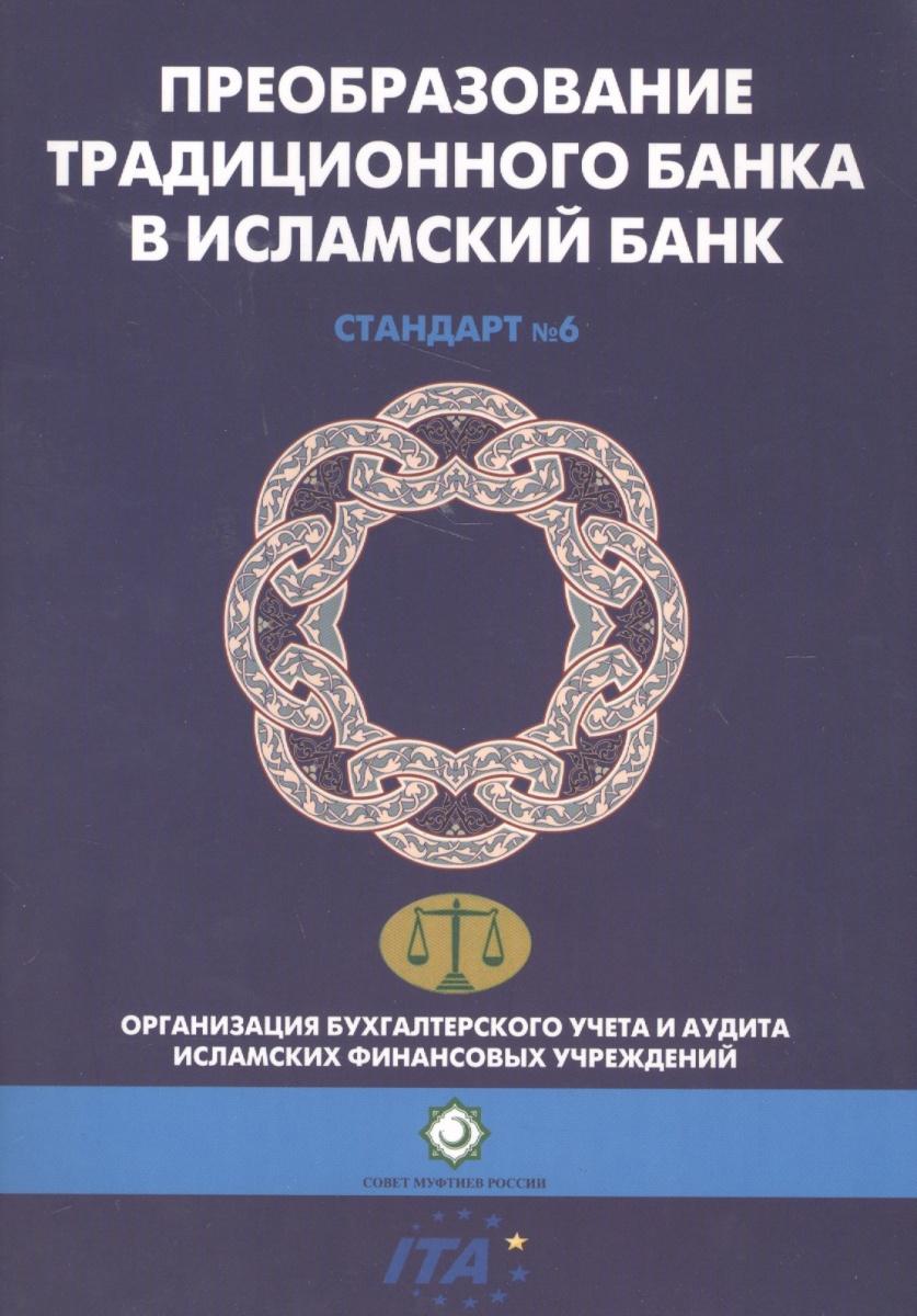 Вахитов Р. (ред.) Преобразование традиционного банка в исламский банк. Шариатский стандарт № 6 ISBN: 9785904491437 цена