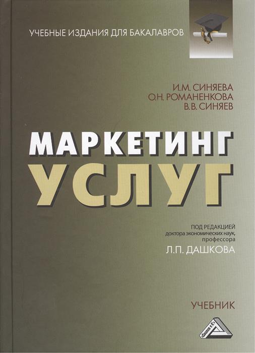 Синяева И. Маркетинг услуг Учебник синяева и ред маркетинг для магистров учебник isbn 9785955804194