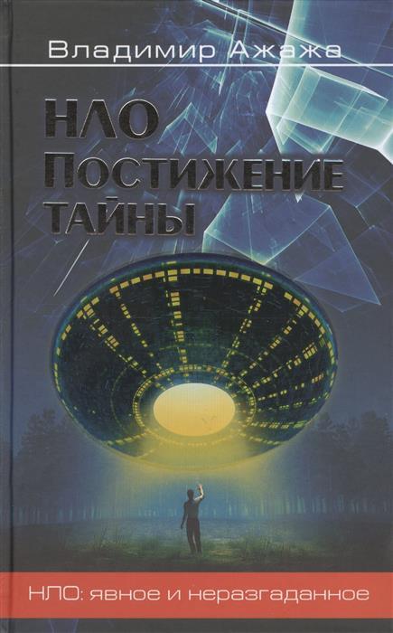 Ажажа В. НЛО. Постижение тайны