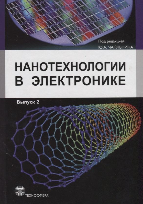Чаплыгин Ю., (ред.) Нанотехнологии в электронике. Выпуск 2 владимир неволин зондовые нанотехнологии в электронике