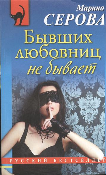 Серова М. Бывших любовниц не бывает серова м не люби красивого
