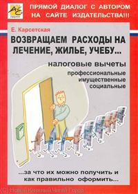 Карсетская Е. НДФЛ Возвращаем расходы на лечение жилье учебу… 2 ндфл купить в воронеже