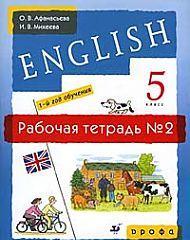 Афанасьева О., Михеева И. Новый курс англ. языка Р/т 2 афанасьева о новый курс англ языка 7 кл раб тетр 2