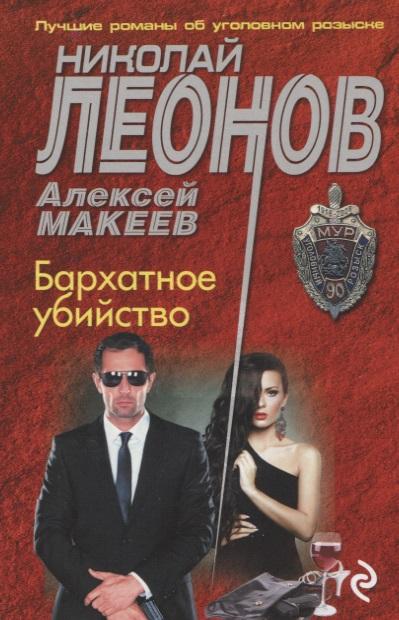 Леонов Н., Макеев А. Бархатное убийство бархатное платье