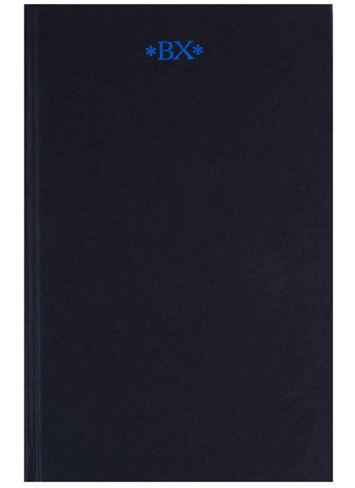 Хлебников В. Собрание сочинений в 6 томах. Том V. Стихотворения в прозе. Рпссказы, повести, очерки. Сверхповести. 1904-1922 собрание сочинений в 6 томах