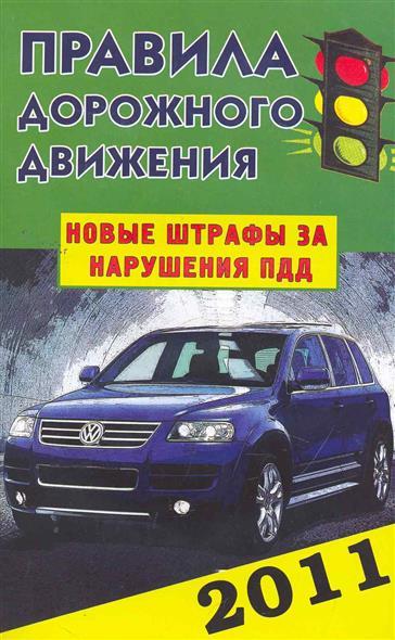 ПДД РФ 2011