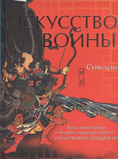 Сунь-Цзы Искусство войны эксмо государь искусство войны