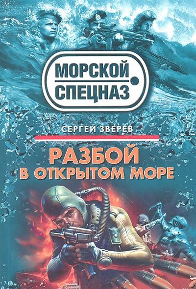 Зверев С.: Разбой в открытом море