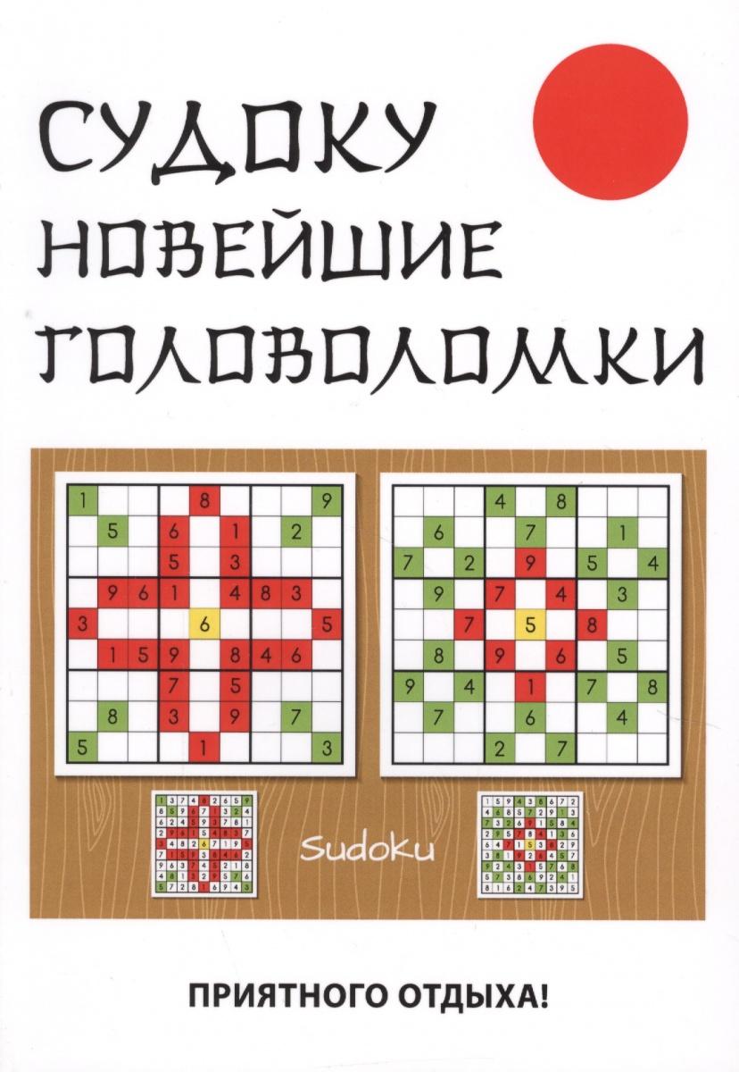 Николаева Ю. Судоку. Новейшие головоломки николаева н ю судоку новая книга для истинных мастеров