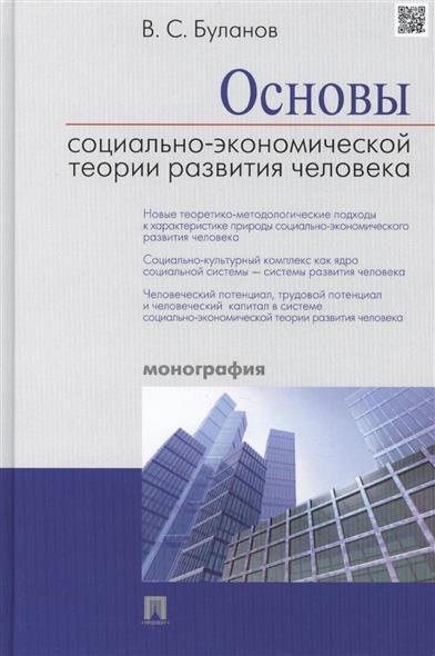 Основы социально-экономической теории развития человека: монография